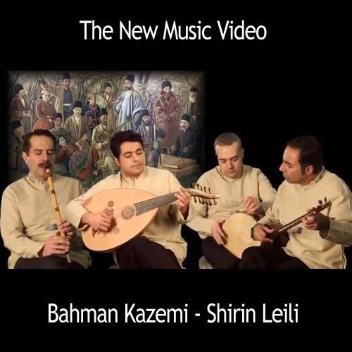 دانلود موزیک ویدیو جدید بهمن کاظمی بنام شیرین لیلی
