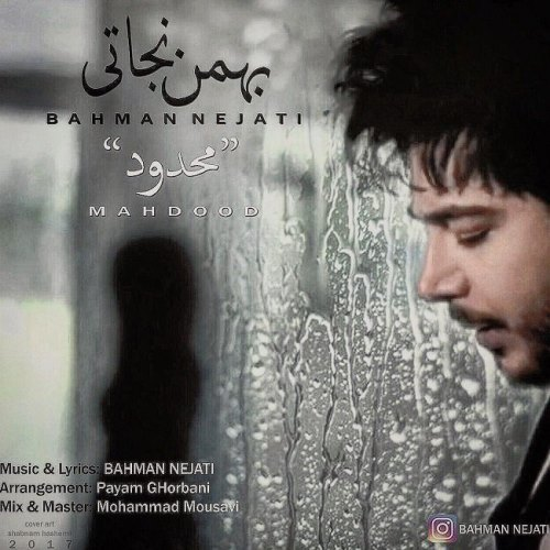 دانلود آهنگ جدید بهمن نجاتی بنام محدود