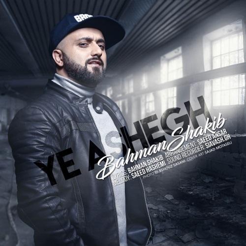 دانلود آهنگ جدید بهمن شکیب بنام یه عاشق