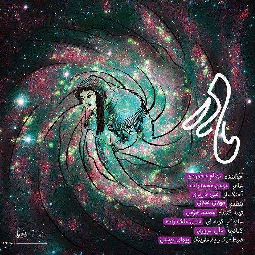 دانلود آهنگ جدید بهنام محمودی بنام مادر