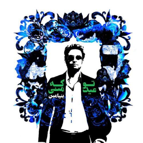 دانلود آهنگ جدید بنیامین بهادری بنام تو که عید منی