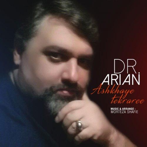 دانلود آهنگ جدید دکتر آرین بنام اشکای تکراری