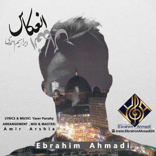 دانلود آهنگ جدید ابراهیم احمدی بنام انعکاس