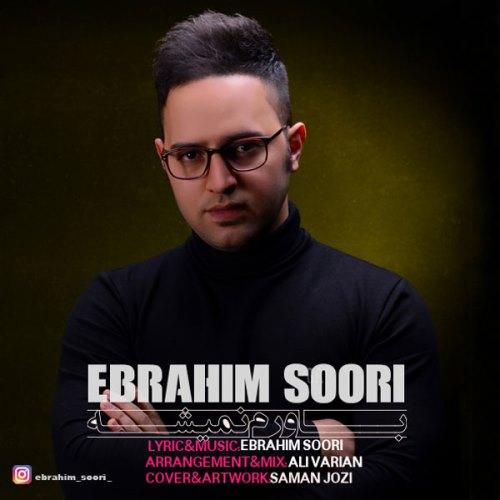 دانلود آهنگ جدید ابراهیم سوری بنام باورم نمیشه