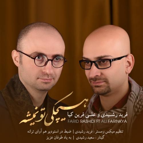 دانلود آهنگ جدید فرید رشیدی و علی فرین کیا بنام هیچکی تو نمیشه