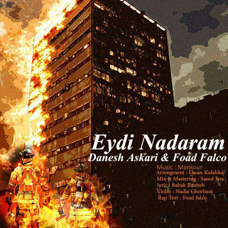 دانلود آهنگ جدید فواد فالکو و دانش عسکری بنام عیدی ندارم