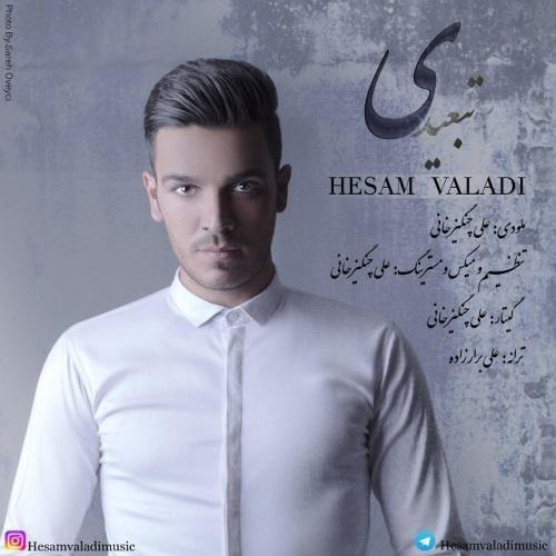 دانلود آهنگ جدید حسام ولدی بنام تبعیدی