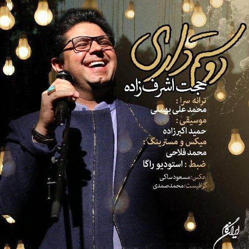 دانلود آهنگ جدید حجت اشرف زاده بنام دوستم داری