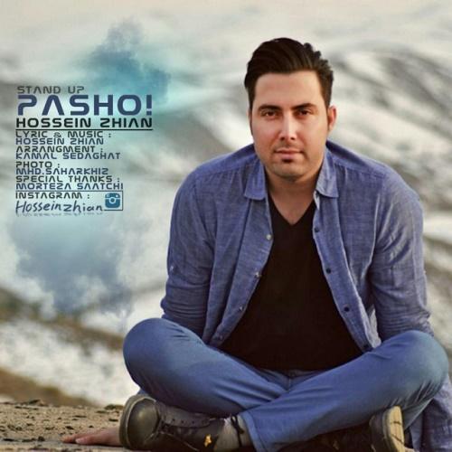 دانلود آهنگ جدید حسین ژیان بنام پاشو