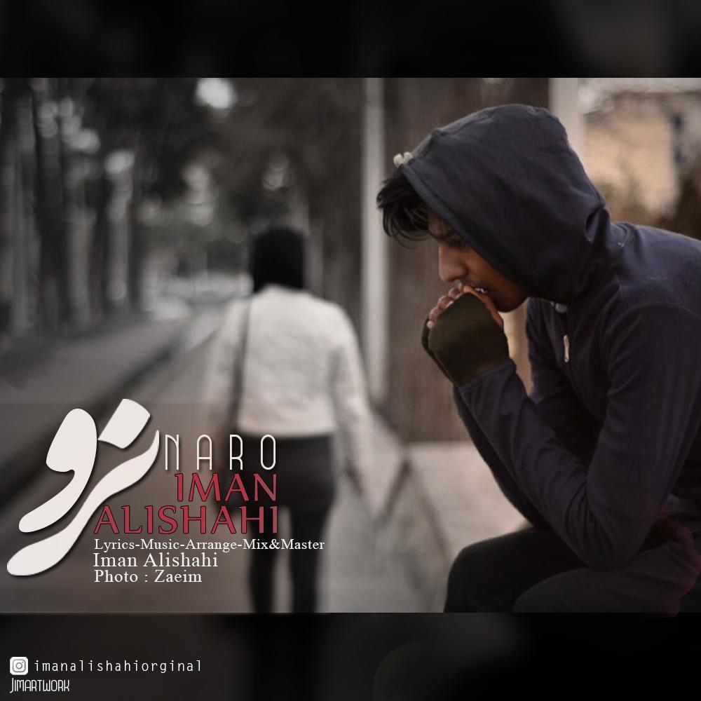دانلود آهنگ جدید ایمان علیشاهی بنام نرو