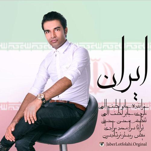 دانلود آهنگ جدید جابر لطف الهی بنام ایران