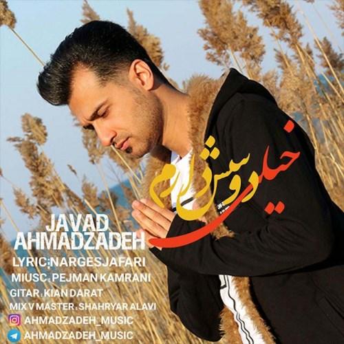 دانلود آهنگ جدید جواد احمدزاده بنام خیلی دوسش دارم