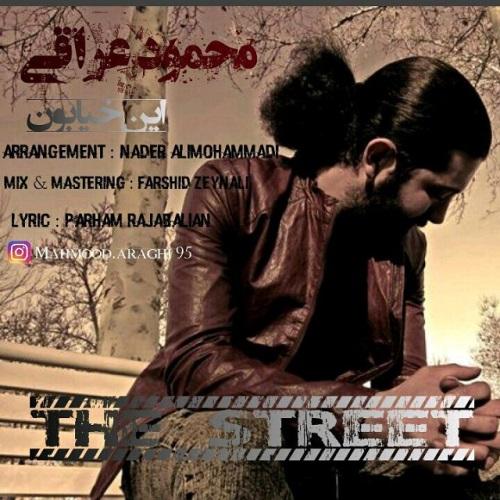 دانلود آهنگ جدید محمود عراقی بنام این خیابون