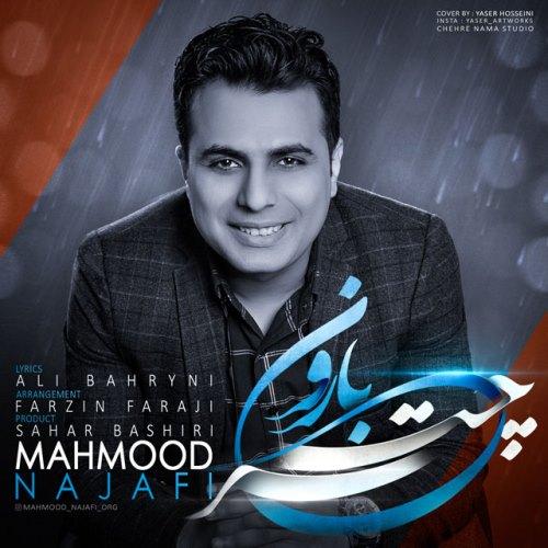 دانلود آهنگ جدید محمود نجفی بنام چتر و بارون