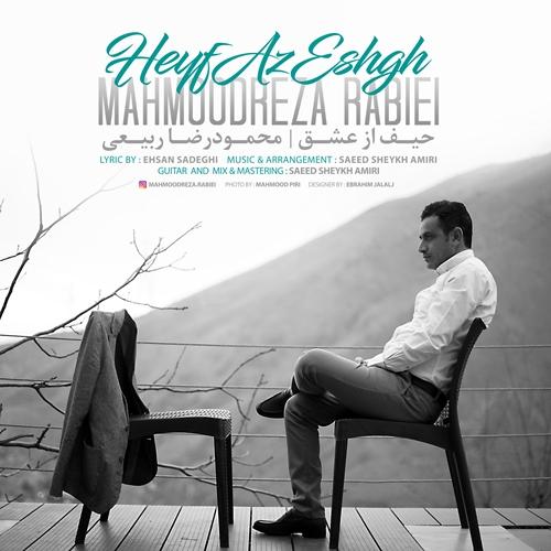دانلود آهنگ جدید محمودرضا ربیعی بنام حیف از عشق