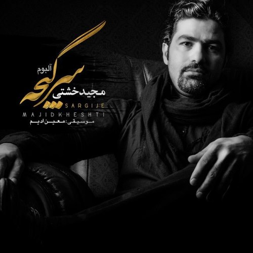 دانلود آلبوم جدید مجید خشتی بنام سرگیجه