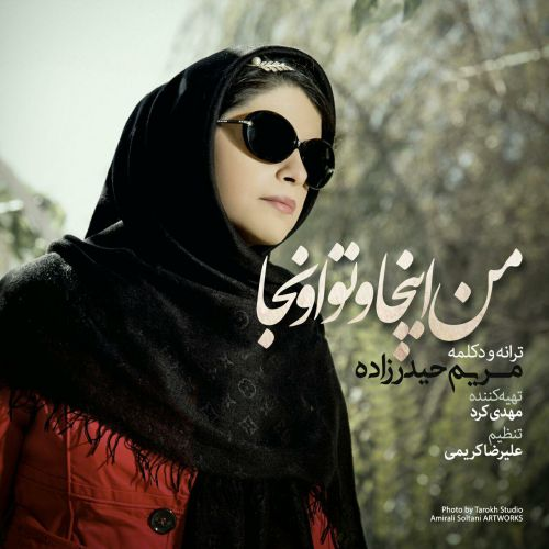 http://dl.pop-music.ir/images/1395/Esfand/Maryam-Heydarzadeh-Man-Inja-o-To-Oonja.jpg