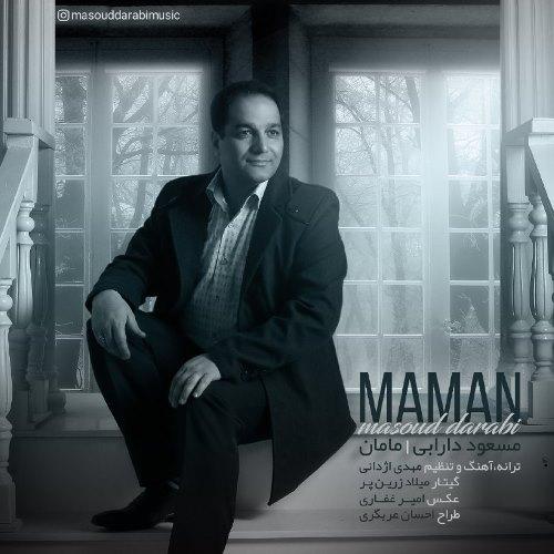 دانلود آهنگ جدید مسعود دارابی بنام مامان