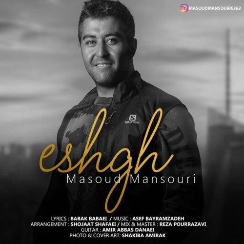 دانلود آهنگ جدید مسعود منصوری بنام عشق