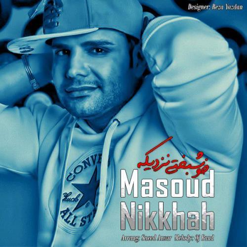 دانلود آهنگ جدید مسعود نیکخواه بنام خوشبختی نزدیکه