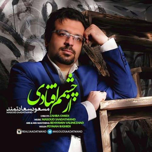 دانلود آهنگ جدید مسعود سعادتمند بنام از چشمم افتادی