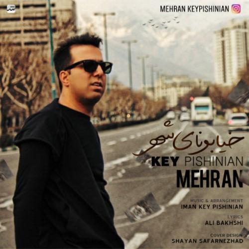 دانلود آهنگ جدید مهران کی پیشینیان بنام خیابونای شهر