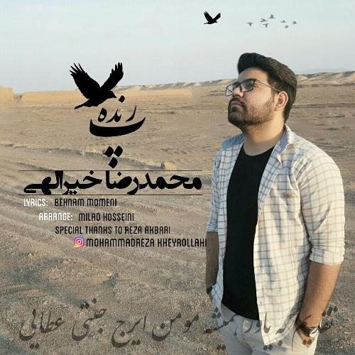 دانلود آهنگ جدید محمدرضا خیرالهی بنام پرنده