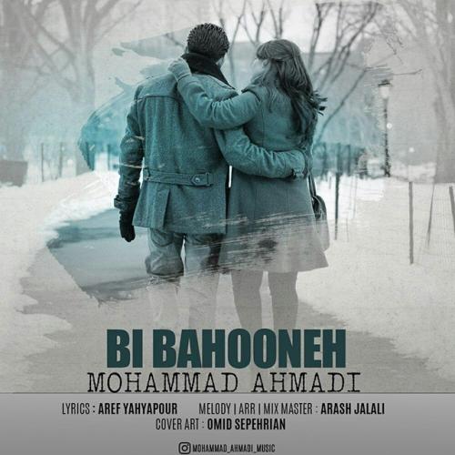 دانلود آهنگ جدید محمد احمدی بنام بی بهونه