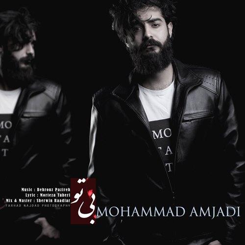 دانلود آهنگ جدید محمد امجدی بنام بی تو