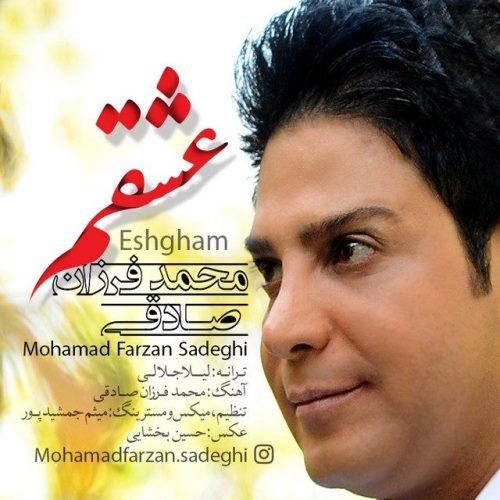 دانلود آهنگ جدید محمد فرزان صادقی بنام عشقم
