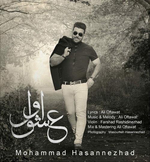دانلود آهنگ جدید محمد حسن نژاد بنام عشق اول