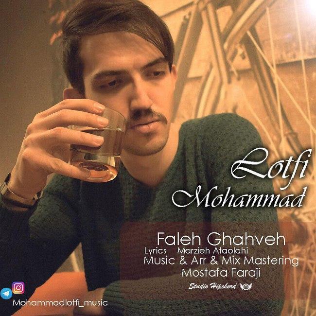 دانلود آهنگ جدید محمد لطفی بنام فال قهوه