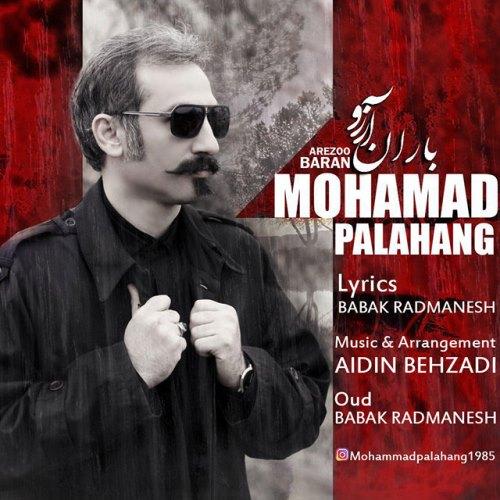 دانلود آهنگ جدید محمد پالاهنگ بنام باران آرزو