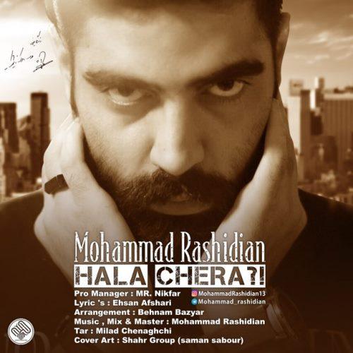 دانلود آهنگ جدید محمد رشیدیان بنام حالا چرا