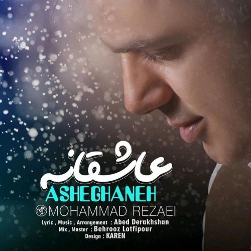 دانلود آهنگ جدید محمد رضایی بنام عاشقانه