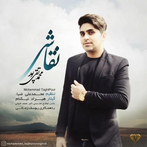 دانلود آهنگ جدید محمد تقی پور بنام نقاشی