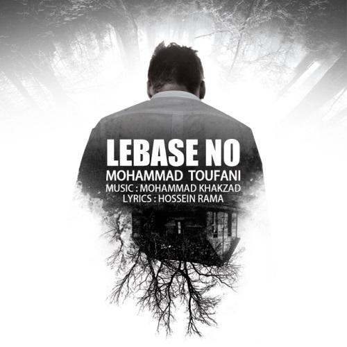 دانلود آهنگ جدید محمد طوفانی بنام لباس نو