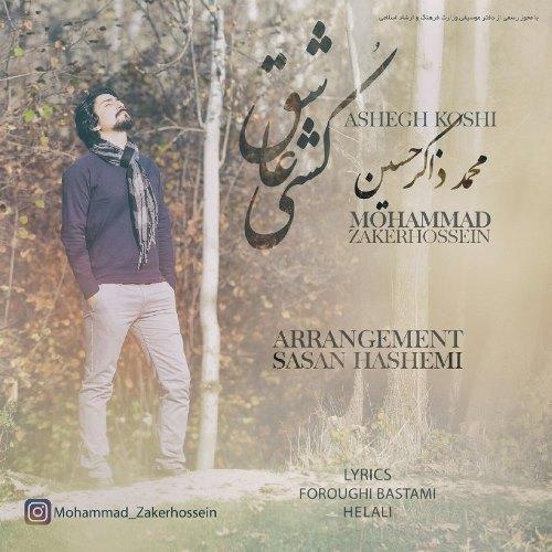 دانلود آهنگ جدید محمد ذاکرحسین بنام عاشق کشی