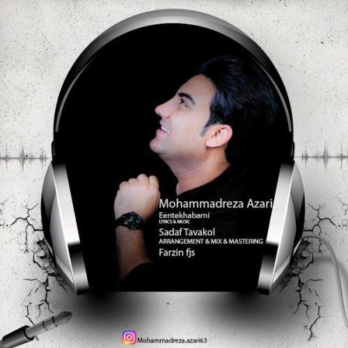 دانلود آهنگ جدید محمدرضا آذری بنام انتخابمی