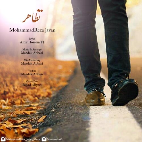 دانلود آهنگ جدید محمدرضا جوان بنام تظاهر