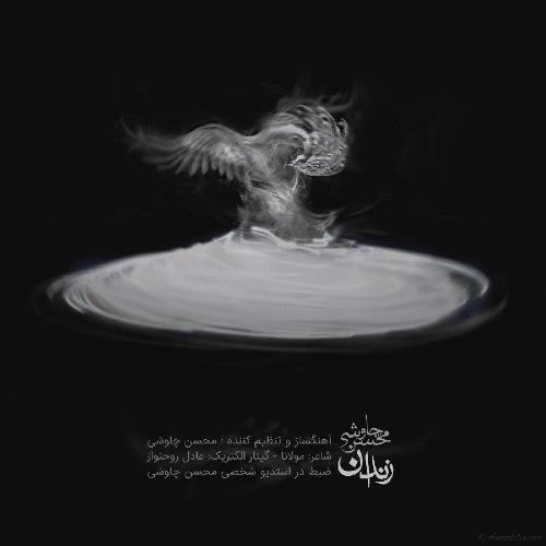 دانلود آهنگ جدید محسن چاوشی بنام زندان
