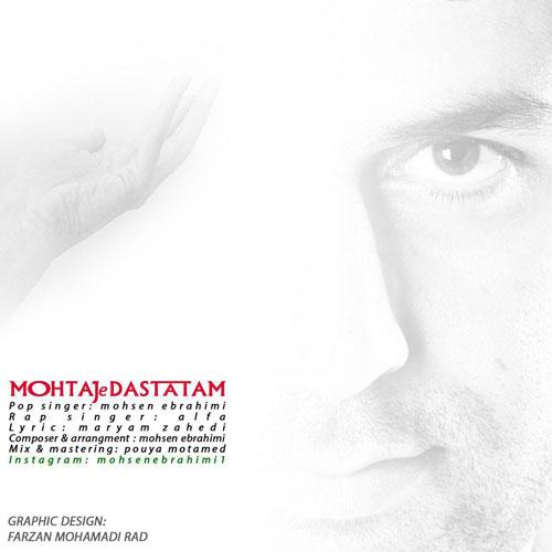 دانلود آهنگ جدید محسن ابراهیمی بنام محتاج دستاتم