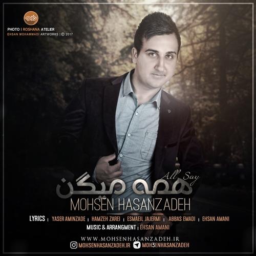 دانلود آلبوم جدید محسن حسن زاده بنام همه میگن