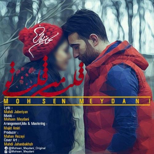 دانلود آهنگ جدید محسن میدانی بنام قلب من قلب تو