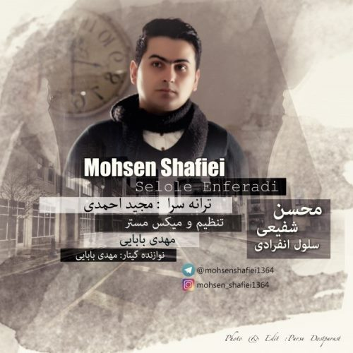 دانلود آهنگ جدید محسن شفیعی بنام سلول انفرادی