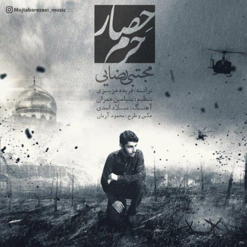دانلود آهنگ جدید مجتبی رضایی بنام حصار حرم