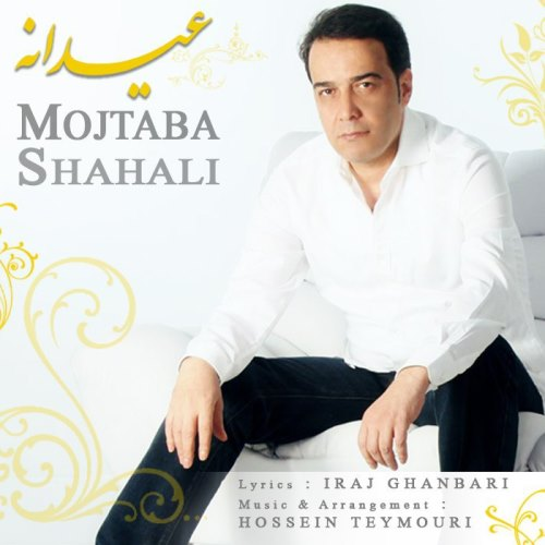 دانلود آهنگ جدید مجتبی شاه علی بنام عیدانه