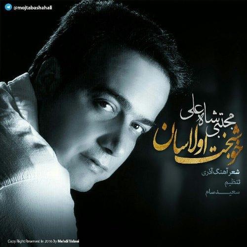 دانلود آهنگ جدید مجتبی شاه علی بنام خوشبخت اولاسان