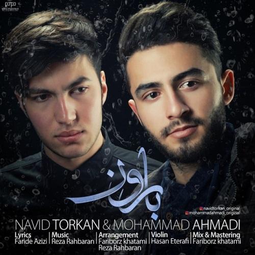دانلود آهنگ جدید نوید ترکان و محمد احمدی بنام بارون