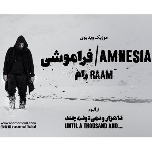دانلود موزیک ویدیو جدید رام بنام فراموشی